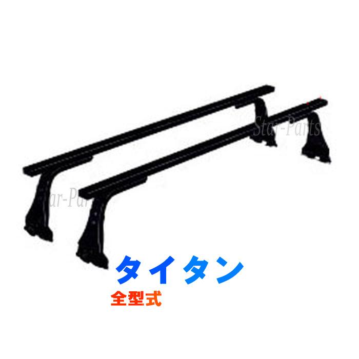 【送料無料】 ロッキー ルーフキャリア SGRシリーズ マツダ タイタン 全型式標準キャブ用 SGR-11 | ルーフラック 横山製作所 ロッキープラス