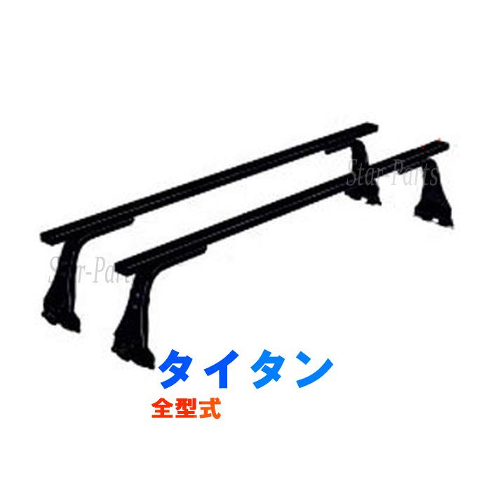 【送料無料】 ロッキー ルーフキャリア SGRシリーズ マツダ タイタン 全型式標準Wキャブ用 SGR-11 | ルーフラック 横山製作所 ロッキープラス