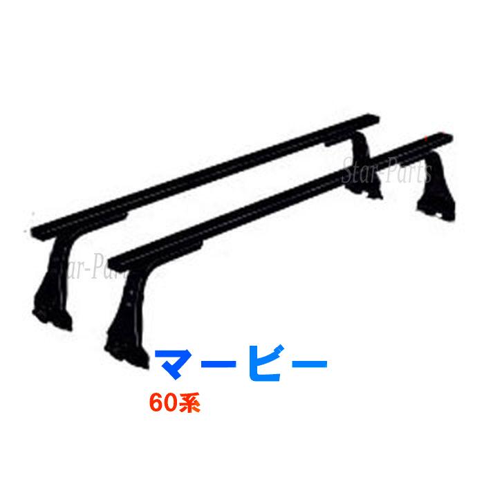 【送料無料】 ロッキー ルーフキャリア SGRシリーズ マツダ マービー 60系全タイプ用 SGR-03 | ルーフラック 横山製作所 ロッキープラス
