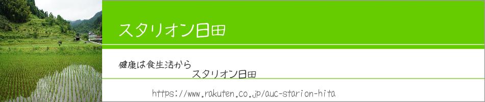 スタリオン日田:九州から安心・安全の食材を