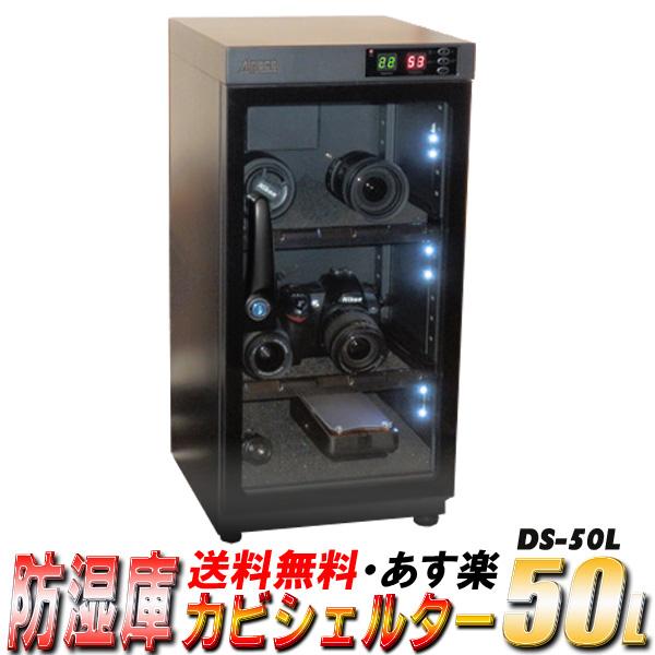 カメラはカビる!防湿庫で簡単、楽に除湿。一眼レフ・レンズ・双眼鏡・デジカメ・コンデジ・ビデオカメラの保管にこれがあれば安心。 「カメラのカビシェルター」防湿庫 除湿庫 保管庫 50L ドライボックス ドライキャビネット ショーケース 防湿ケース 液晶湿度温度計 白色LED照明 収納 乾燥剤不要 DS-50L ALPACA製【最安値に挑戦】【あす楽 送料無料】