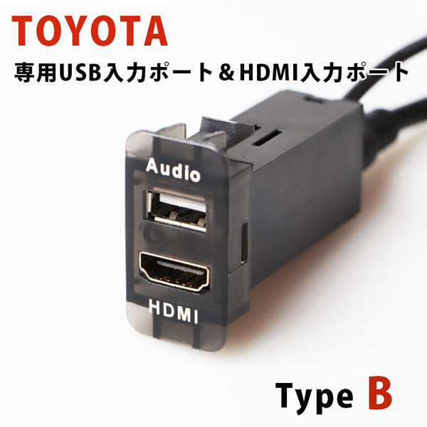 USB入力ポート HDMI入力ポート トヨタ車用 TOYOTA Bタイプ スイッチパネル HDMI入力 USB入力 高級品 希望者のみラッピング無料 約41mm×22mm