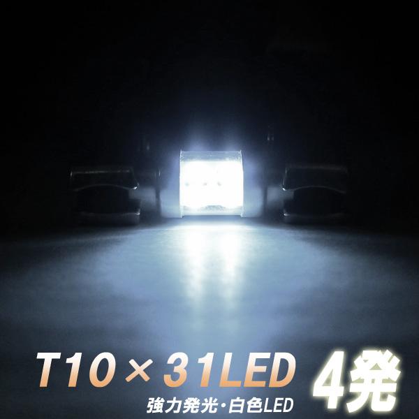 大発光LED マップランプ バニティ カーテシ ラゲッジなどに LED4発搭載T10×31 純白色仕様 ルームランプ 室内灯 LEDバルブ 高品質新品 ライト 照明 電灯 車内 自動車用品 電球 ホワイト発光 ダイオード カーパーツ !超美品再入荷品質至上!