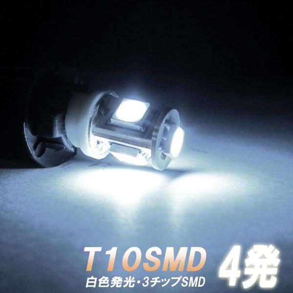 送料無料でお届けします 新発売 ライセンス ナンバー ポジション スモール 車幅灯などに HIDとの相性抜群 T10型 拡散SMD4発搭載型 白色LEDバルブ 照明 ホワイト発光 カーパーツ ランプ ライト 光量アップ 電球 自動車用品 電灯 ダイオード