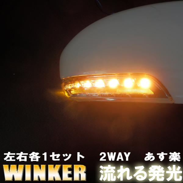 LED ウインカー シーケンシャル【クラウン アスリート GRS200 GRS201 GRS204】流れる ドアミラー 方向指示器 アンバー色発光 カバー【あす楽】(ウインカー3)