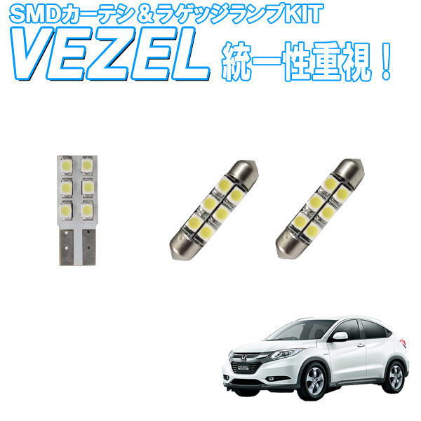 ナイトライフを快適にするルームランプあります 簡単に取り替えできるルームランプならコレで決まり ヴェゼル RU1 RU2 !超美品再入荷品質至上! RU3 RU4 ラゲッジランプ バニティーランプ セット VEZEL ベゼル LED 光量アップ ホワイト発光 ルームライト ダイオード バルブ 電球 車内照明 ストア 白色SMD18発 自動車用品 電灯 室内灯 カーパーツ