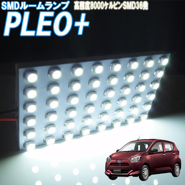 ナイトライフを快適にするLEDルームランプあります 簡単に取り替えできるLEDルームランプならコレで決まり 激安通販販売 ルームランプ プレオプラス PLEO プレオ プラス LA350F LA360F 車内照明 電球 白色SMD36発 タイムセール セット ルームライト バルブ 室内灯 LED