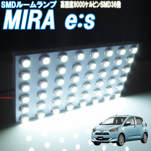 ナイトライフを快適にするLEDルームランプあります 簡単に取り替えできるLEDルームランプならコレで決まり ルームランプ ミラ イース ミライース mira e:s es LA350S LA360S ルームライト LED 40%OFFの激安セール 白色SMD36発 ダイオード 車内照明 セット カーパーツ 電球 電灯 自動車用品 バルブ 室内灯 光量アップ 発売モデル ホワイト発光