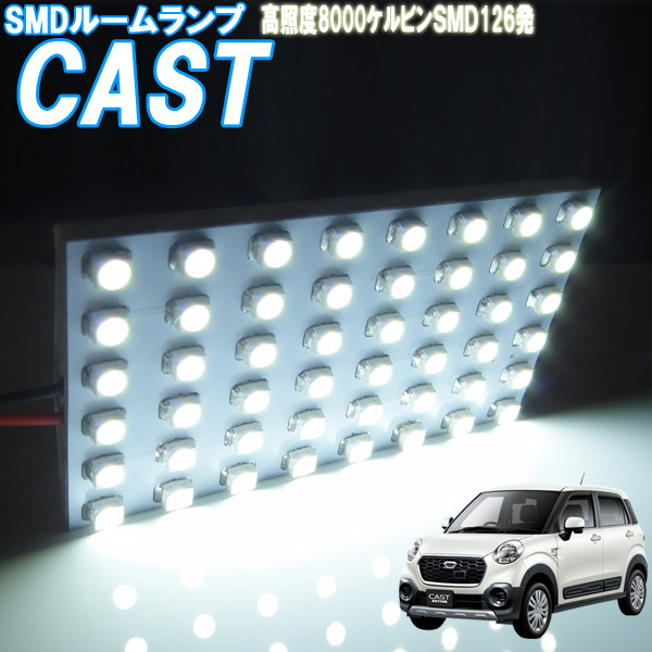 メーカー再生品 ナイトライフを快適にするLEDルームランプあります 簡単に取り替えできるLEDルームランプならコレで決まり ルームランプ キャスト アクティバ スタイル スポーツ LA250S LA260S ルームライト LED 室内灯 カーパーツ ダイオード 光量アップ 電灯 バルブ 返品不可 白色SMD126発 ホワイト発光 自動車用品 セット 車内照明 電球
