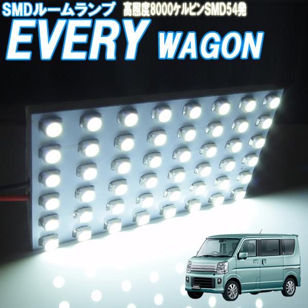 ナイトライフを快適にするLEDルームランプあります 簡単に取り替えできるLEDルームランプならコレで決まり ルームランプ エブリイ エブリー ワゴン DA17W LED ルームライト 室内灯 2020春夏新作 車内照明 ダイオード 白色SMD54発 電球 バルブ カーパーツ 電灯 光量アップ 自動車用品 ホワイト発光 SEAL限定商品 セット