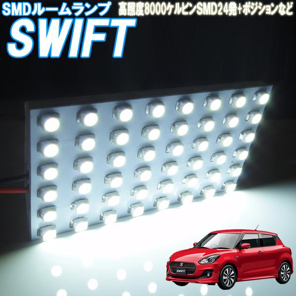 ナイトライフを快適にするLEDルームランプあります 簡単に取り替えできるLEDルームランプならコレで決まり ルームランプ スイフト ZC13S ZC53S ZD53S ZC83S ZD83S ポジション ラゲッジ付き LED 室内灯 カーパーツ 白色SMD24発 車内照明 ルームライト 自動車用品 ホワイト発光 電球 ダイオード バルブ ※アウトレット品 光量アップ 電灯 セット 超美品再入荷品質至上