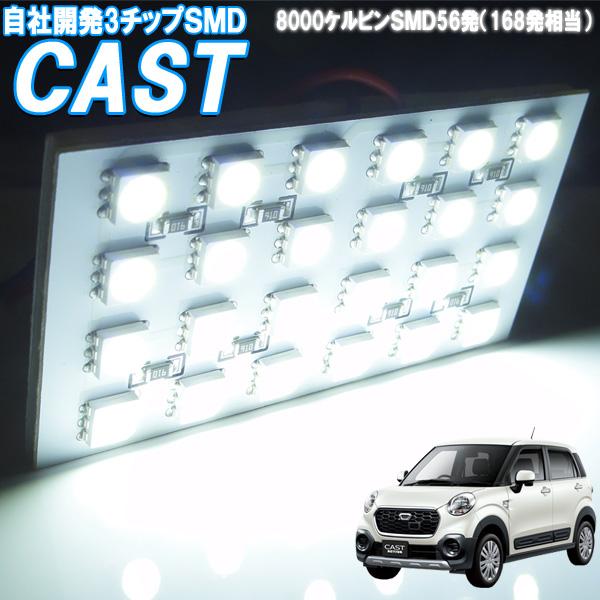 ナイトライフを快適にするLEDルームランプあります 簡単に取り替えできるLEDルームランプならコレで決まり ルームランプ キャスト アクティバ スタイル スポーツ LA250S LA260S ルームライト 白色 LED 割り引き 車内照明 セット 室内灯 自動車用品 光量アップ SMD168発相当 カーパーツ 電灯 予約 ホワイト発光 バルブ ダイオード 電球