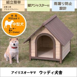 アイリスオーヤマ ウッディ犬舎天然木のナチュラルな風合いのいぬ小屋。耐候性、耐久性に優れ、屋根は雨もれ対策設計で快適 02P05Nov16