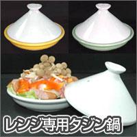 有田焼レンジ専用タジン鍋大人気のタジン鍋を電子レンジで簡単に!!美味しい蒸し料理が手軽に作れる超便利鍋02P05Nov16