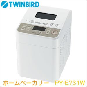 TWINBIRD(ツインバード) ホームベーカリー PY-E731W ホワイト こね、発酵、焼きの独立モードでさまざまなアレンジパンも【宅配便/メール便不可】【W】02P05Nov16