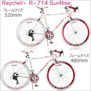 700Cロードバイク Raychell+ R+714 SunRise 13721 / 13722コンセプトは「ニッポン復興」フレームサイズは520mmと480mm二種類選べます【宅配便/メール便不可】【W】02P05Nov16