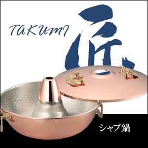 シャブ鍋 CNE310(銅製)すばやく均一に熱を伝えしっかりと火を通す銅の調理器具 煮物や炒め物、玉子焼きなど様々な調理に対応でき食材の美味しさをより一層引き立てます。02P05Nov16