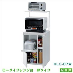 ファインキッチン ロータイプレンジ台(組立式) KLS-07W背の低い人も無理なく使いやすいレンジ台天板まで78cm、レンジ、炊飯器、トースターなど調理家電をすっきり設置♪02P05Nov16