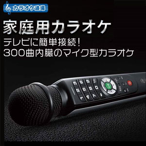 カラオケマイク カラオケ道場 DCT-300おうちで簡単に楽しめる♪マイク型の家庭用カラオケテレビに繋ぐだけ!人気曲を300曲内蔵採点/録音再生/予約/愛唱歌設定など機能満載02P05Nov16