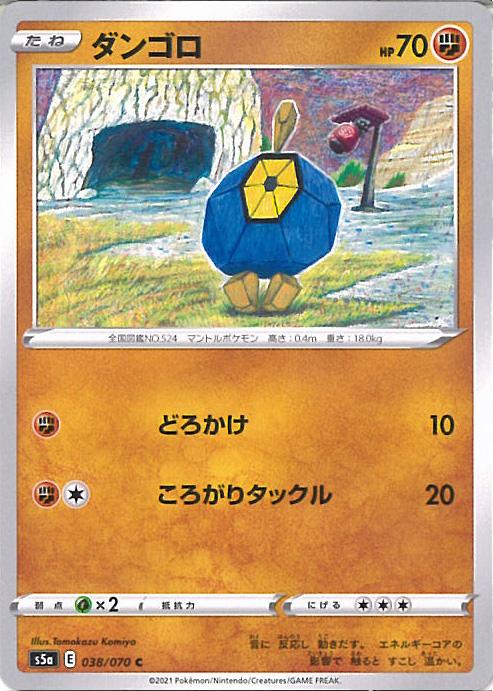 中古 国際ブランド ポケモンカードゲーム ダンゴロ S5a 038 C 双璧のファイター シングルカード 070 数量限定アウトレット最安価格 強化拡張パック
