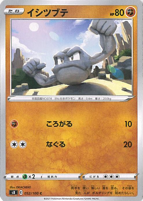 中古 通信販売 ポケモンカードゲーム イシツブテ S8 052 拡張パック シングルカード C フュージョンアーツ 100 割引