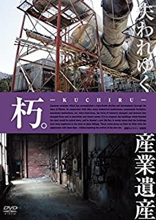 【中古】DVD 朽。 -KUCHIRU- 失われゆく産業遺産/TOK-D0079