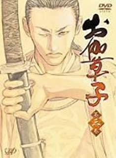 中古 贈呈 DVD オーバーのアイテム取扱☆ お伽草子 初回限定版 第三巻