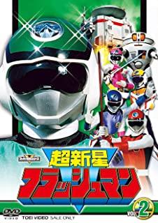 中古 DVD スーパー戦隊シリーズ 最新アイテム 市販 DSTD-07777 VOL.2 超新星フラッシュマン