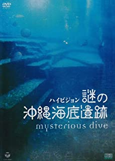 【中古】DVD 謎の沖縄海底遺跡-Mysterious Dive-/COBB-90341
