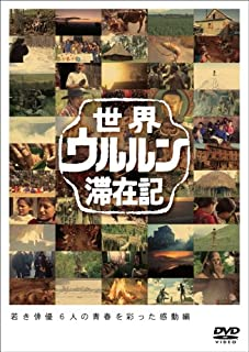 豊富な品 新品 DVD 玉木宏 限定モデル 世界ウルルン滞在記Vol.3