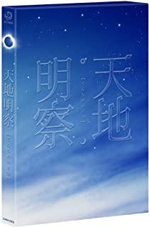 メーカー直送 新品 DVD 天地明察 豪華版 DABA-4341 マーケット