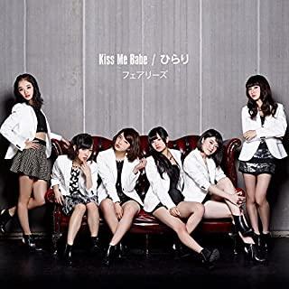 新品 CD フェアリーズ Kiss Me ひらり 新商品 シングル Babe AVCD-16513 CD+DVD オーバーのアイテム取扱☆