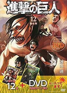 中古 『1年保証』 DVD 進撃の巨人 12 諫山創 講談社 商店 限定版