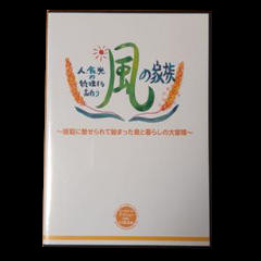 中古 DVD 国際ブランド お買い得品 風の家族 雑穀に魅せられて始まった食と暮らしの大冒険