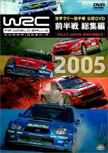中古 DVD 休み WRC クリアランスsale!期間限定! 世界ラリー選手権 2005 前半戦 総集編