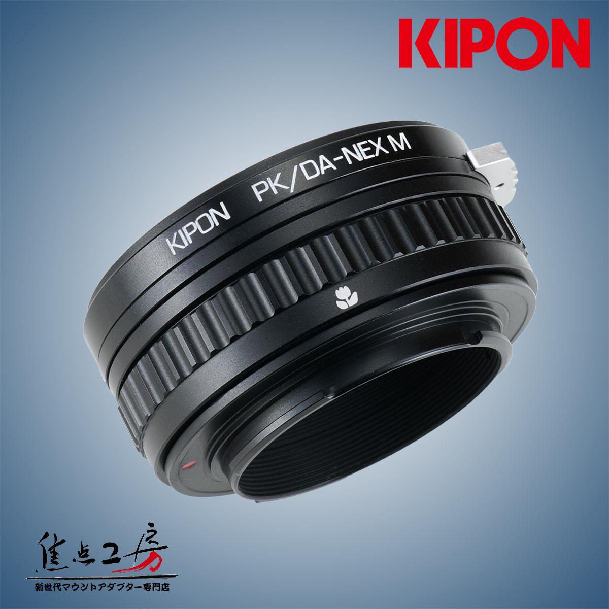 マウントアダプター KIPON PK/DA-S/E M (PK/DA-NEX M) ペンタックスKマウント/DAシリーズレンズ - ソニーNEX/α.Eマウントカメラ マクロ/ヘリコイド付き