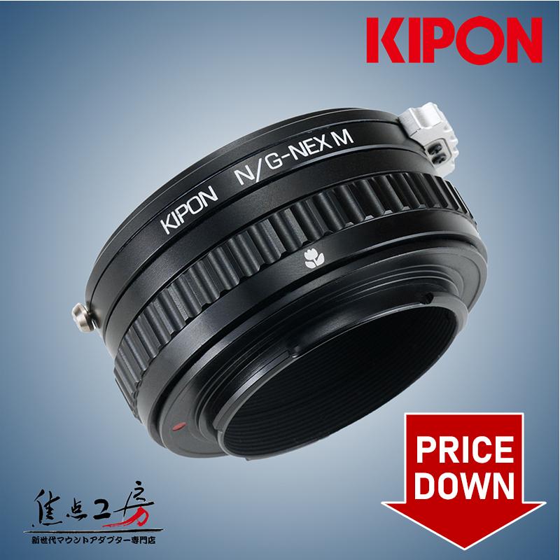 マウントアダプター KIPON N/G-S/E M (N/G-NEX M) ニコンFマウント/Gシリーズレンズ - ソニーNEX/α.Eマウントカメラ マクロ/ヘリコイド付き