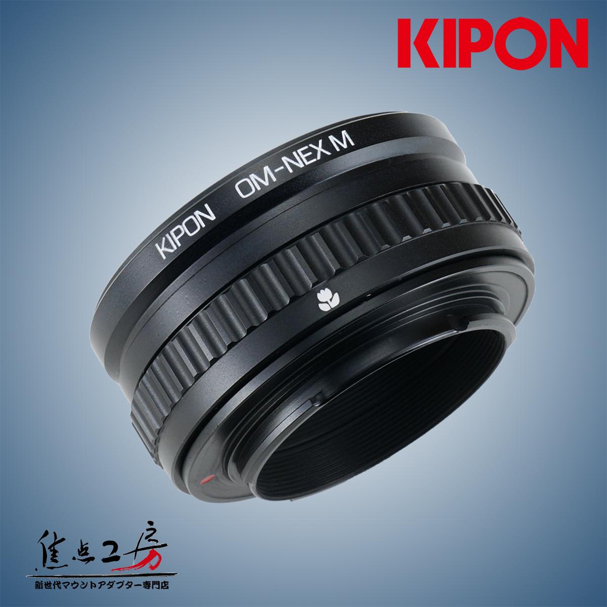マウントアダプター KIPON OM-S/E M (OM-NEX M) オリンパスOMマウントレンズ - ソニーNEX/α.Eマウントカメラ マクロ/ヘリコイド付き