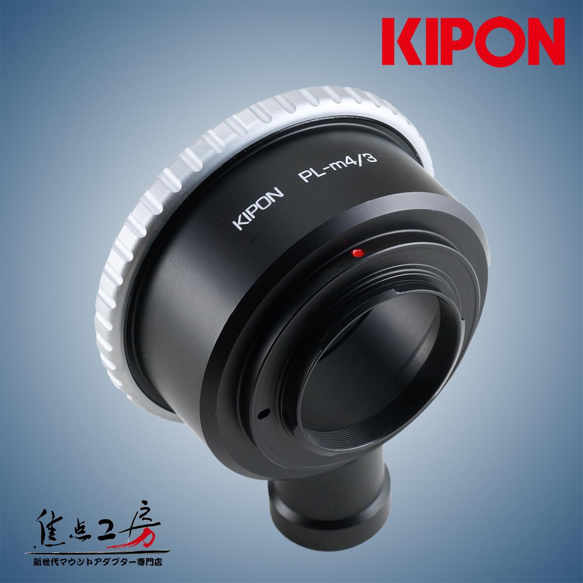 マウントアダプター KIPON PL-m4/3 PLマウントレンズ - マイクロフォーサーズマウントカメラ スタンダード仕様