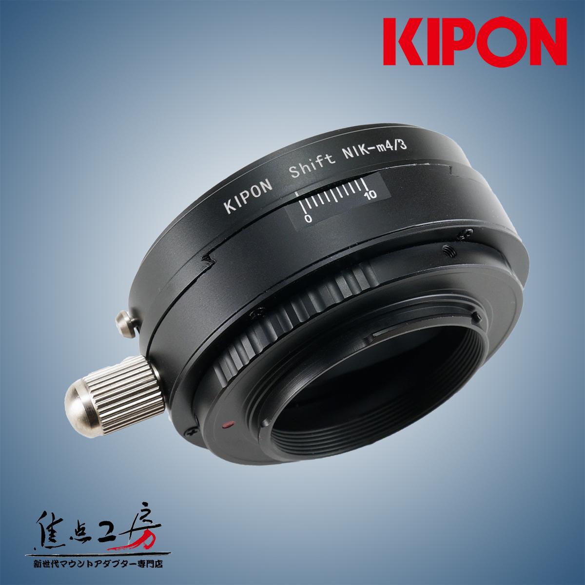 マウントアダプター KIPON SHIFT NIK-m4/3 ニコンFマウントレンズ - マイクロフォーサーズマウントカメラ アオリ(シフト)機構搭載