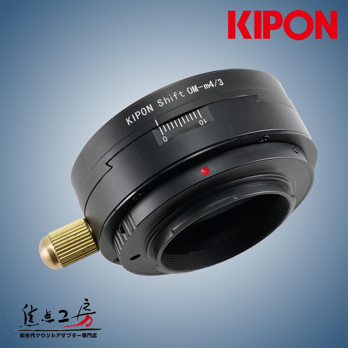 KIPON (kepong) Olympus OM mount - micro four-thirds mount adapter (shift)  tilt mechanism