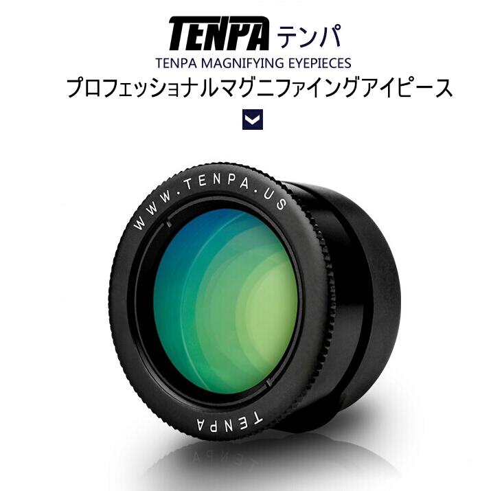 TENPA テンパ GOLDEN [ギフト/プレゼント/ご褒美] EYEマグニファイングアイピース 6代目 往復送料無料 ニコンD1 x .D2 s h .D4 .D700.D800 e .F75.F80.F801S.F90.F100対応 .D3 xs