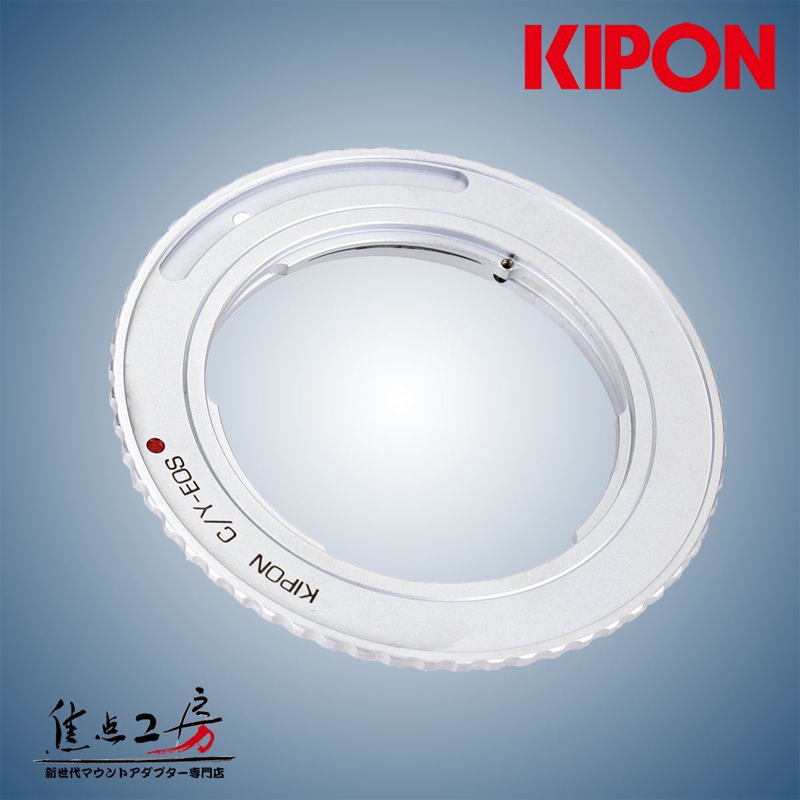 マウントアダプター KIPON C/Y-EOS コンタックス・ヤシカマウントレンズ - キヤノンEOSマウントカメラ