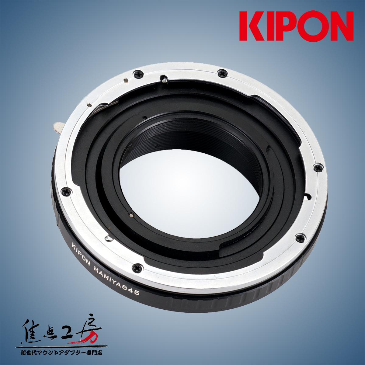 マウントアダプター KIPON M645-EOS マミヤ645レンズ - キヤノンEOSマウントカメラ