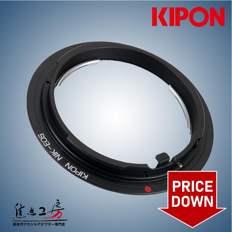 KIPON キポン マウントアダプター NIK-EOS ニコンFマウントレンズ キヤノンEOSマウントカメラ - スーパーSALE セール期間限定 N 商店