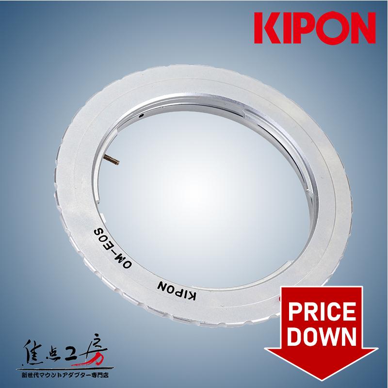 マウントアダプター KIPON OM-EOS オリンパスOMマウントレンズ - キヤノンEOSマウントカメラ
