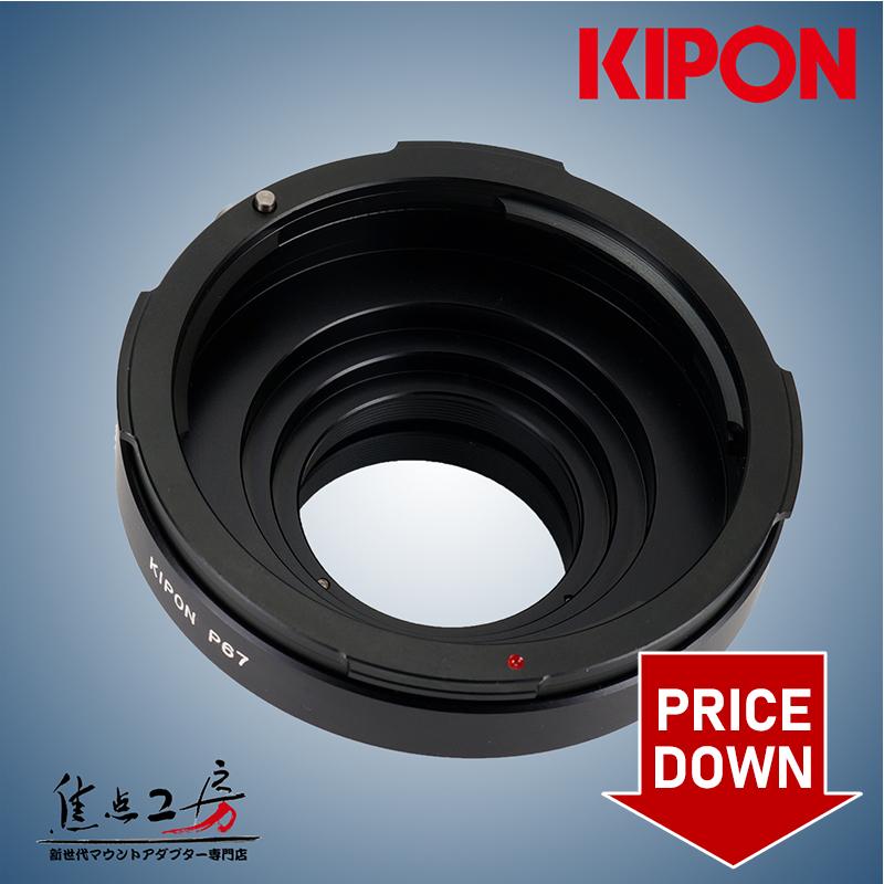 マウントアダプター KIPON P67-EOS ペンタックス67レンズ - キヤノンEOSマウントカメラ
