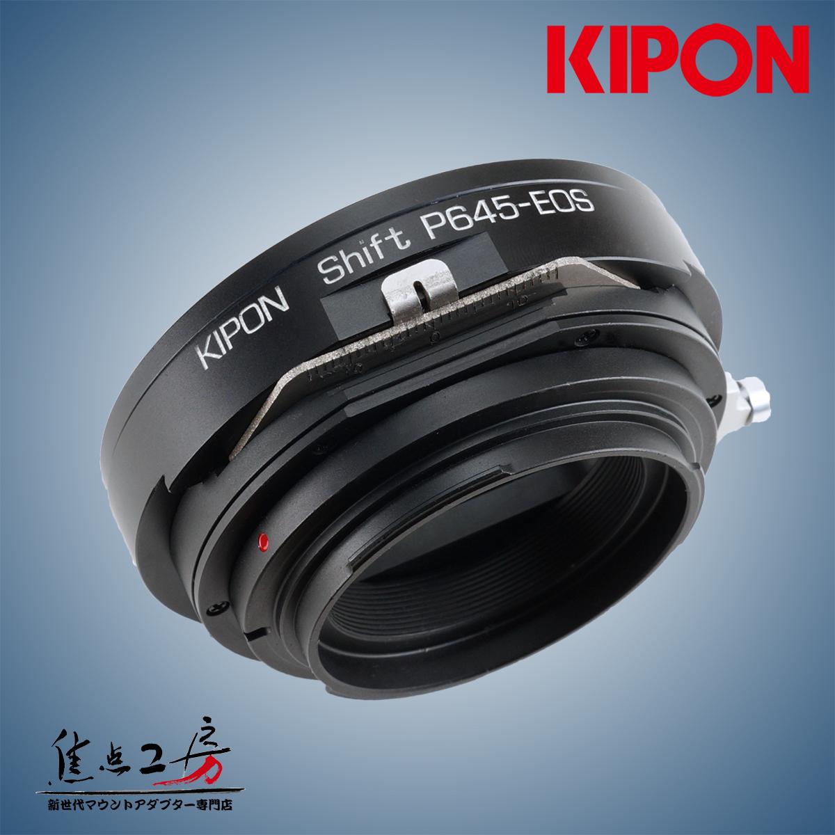 マウントアダプター KIPON SHIFT P645-EOS ペンタックス645マウントレンズ - キヤノンEOSマウントカメラ アオリ(シフト)機構搭載