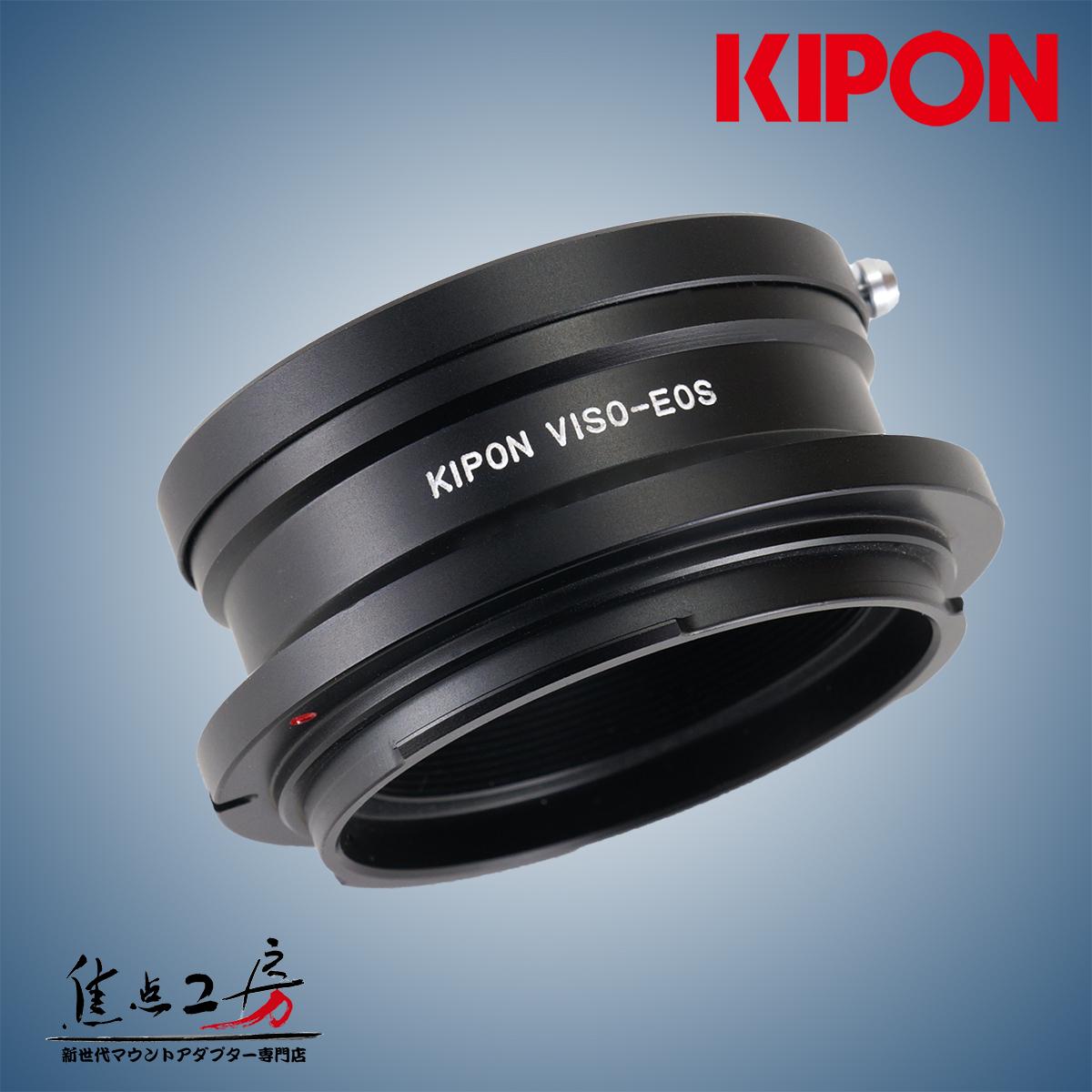マウントアダプター KIPON VISO-EOS ライカVISOFLEX(ビゾフレックス)レンズ - キヤノンEOSマウント