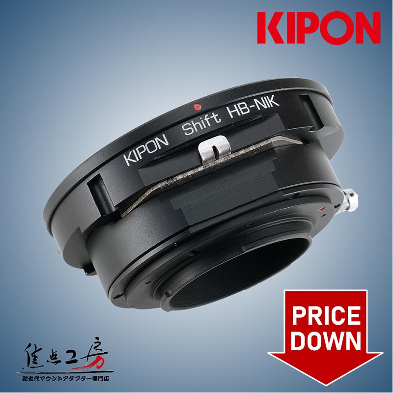 KIPON キポン マウントアダプター SHIFT 2020A/W新作送料無料 HB-NIK セール商品 ハッセルブラッドVマウントレンズ アオリ ニコンFマウントカメラ - シフト 機構搭載